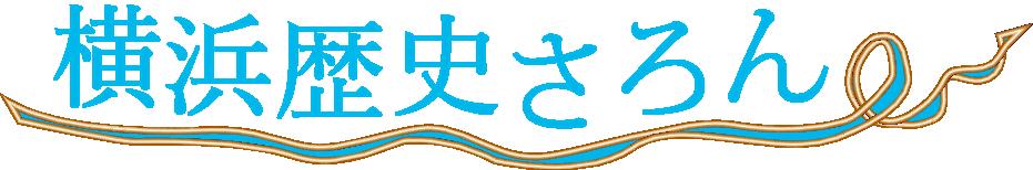 横浜歴史さろん