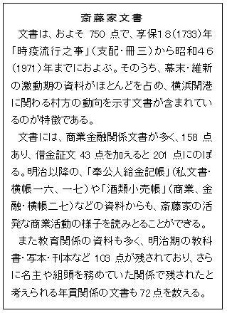 斉藤家文書
